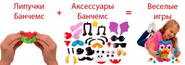 bunchems_igrushki.jpg